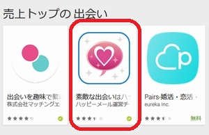 出会いアプリのランキング