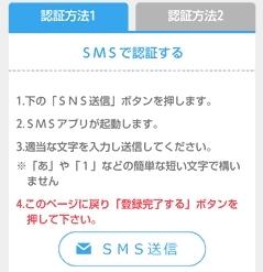 ハッピーメールのSMS認証