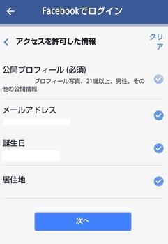 ハッピーメールのFacebook登録