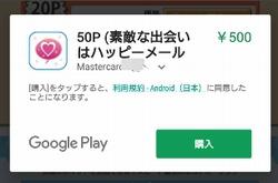 ハッピーメールのGooglePlayの課金