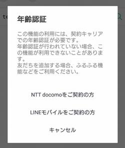 LINEの検索