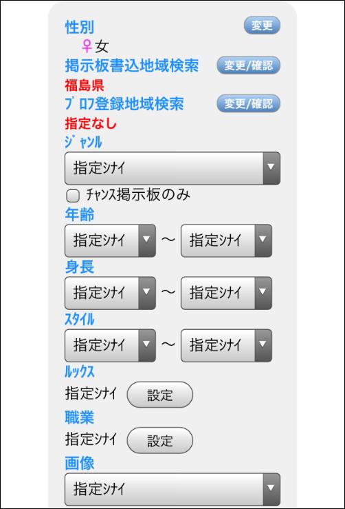 ハッピーメールの掲示板検索の条件