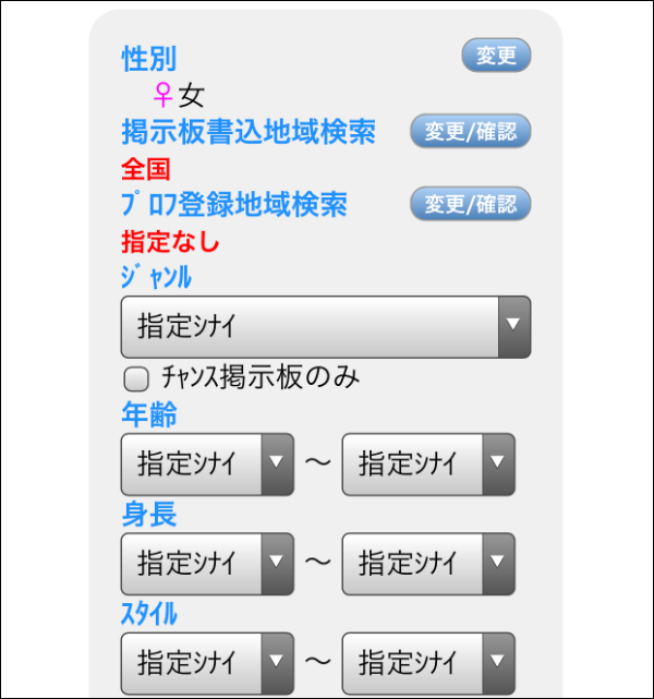 ハッピーメールの検索条件