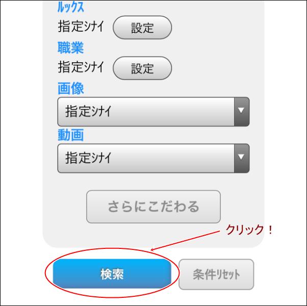 ハッピーメールのプロフィール検索の実行