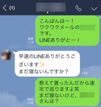 ワクワクメールでLINEの交換